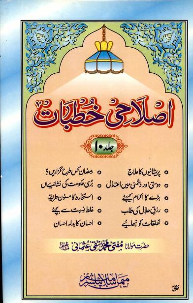 Islahi khutbat volume 10 by shaykh mufti muhammad taqi usmani download pdf book